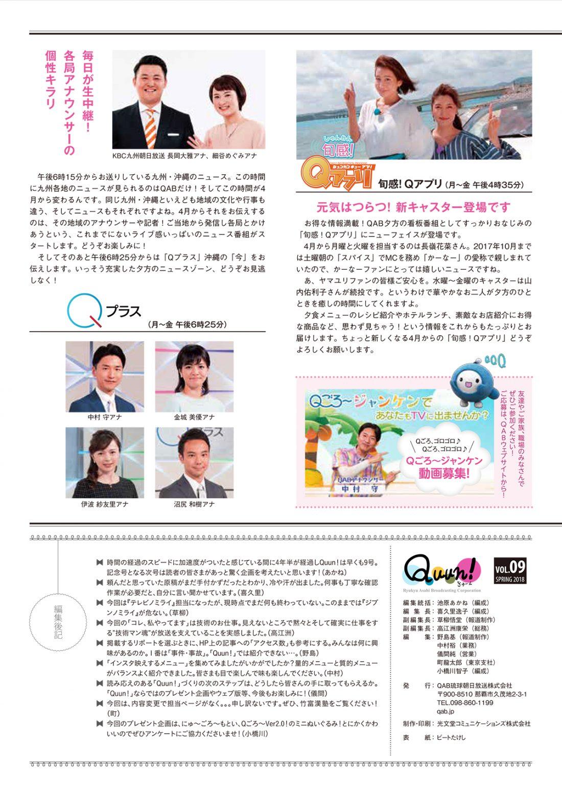 https://www.qab.co.jp/qgoro/wp-content/uploads/quun_0915-1100x1558.jpg