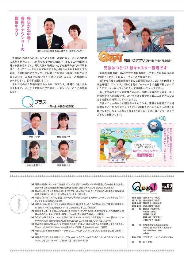 http://www.qab.co.jp/qgoro/wp-content/uploads/quun_0915-600x850.jpg