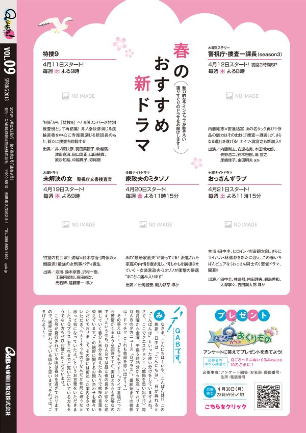 https://www.qab.co.jp/qgoro/wp-content/uploads/quun_0915_3-600x850.jpg