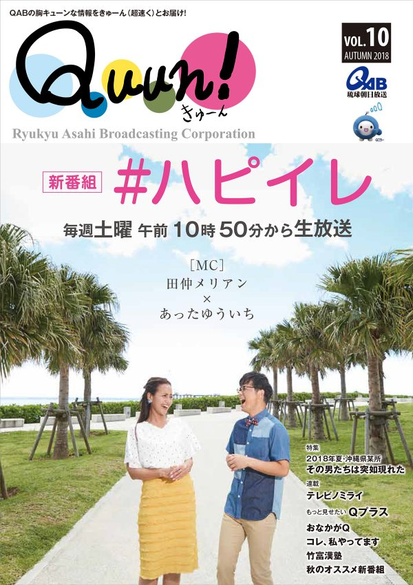 https://www.qab.co.jp/qgoro/wp-content/uploads/quun_1001-600x850.jpg