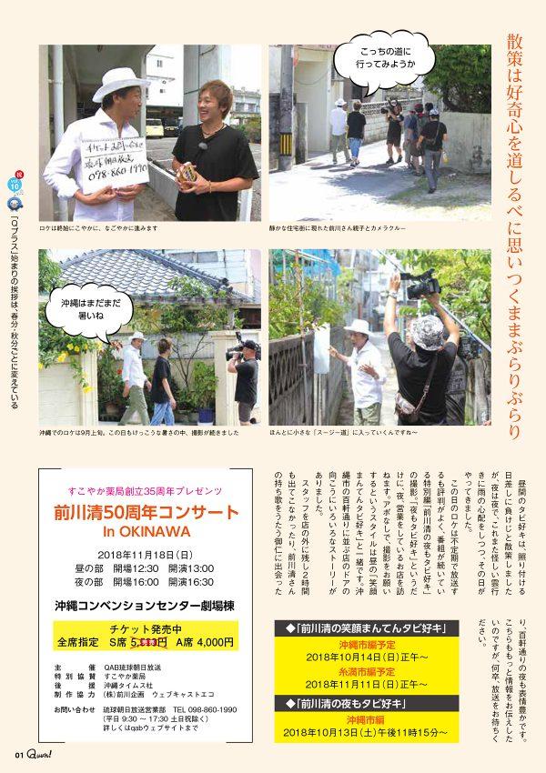 https://www.qab.co.jp/qgoro/wp-content/uploads/quun_1003-600x850.jpg