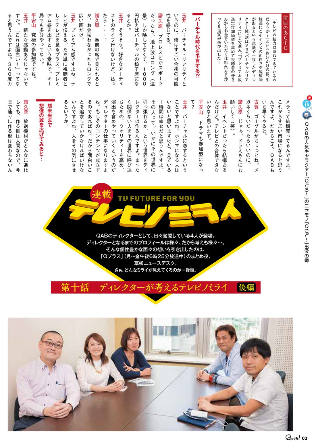 http://www.qab.co.jp/qgoro/wp-content/uploads/quun_1004-1100x1558.jpg