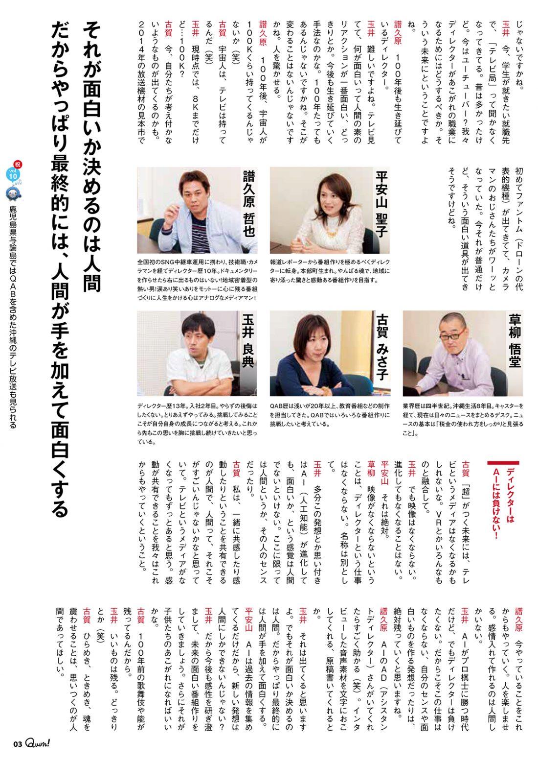 http://www.qab.co.jp/qgoro/wp-content/uploads/quun_1005-1100x1558.jpg