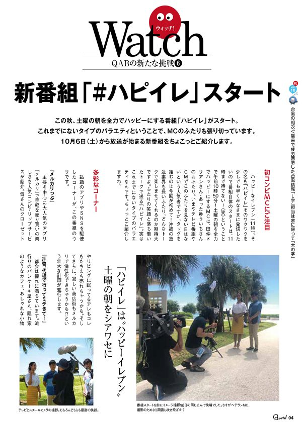 https://www.qab.co.jp/qgoro/wp-content/uploads/quun_1006-600x850.jpg