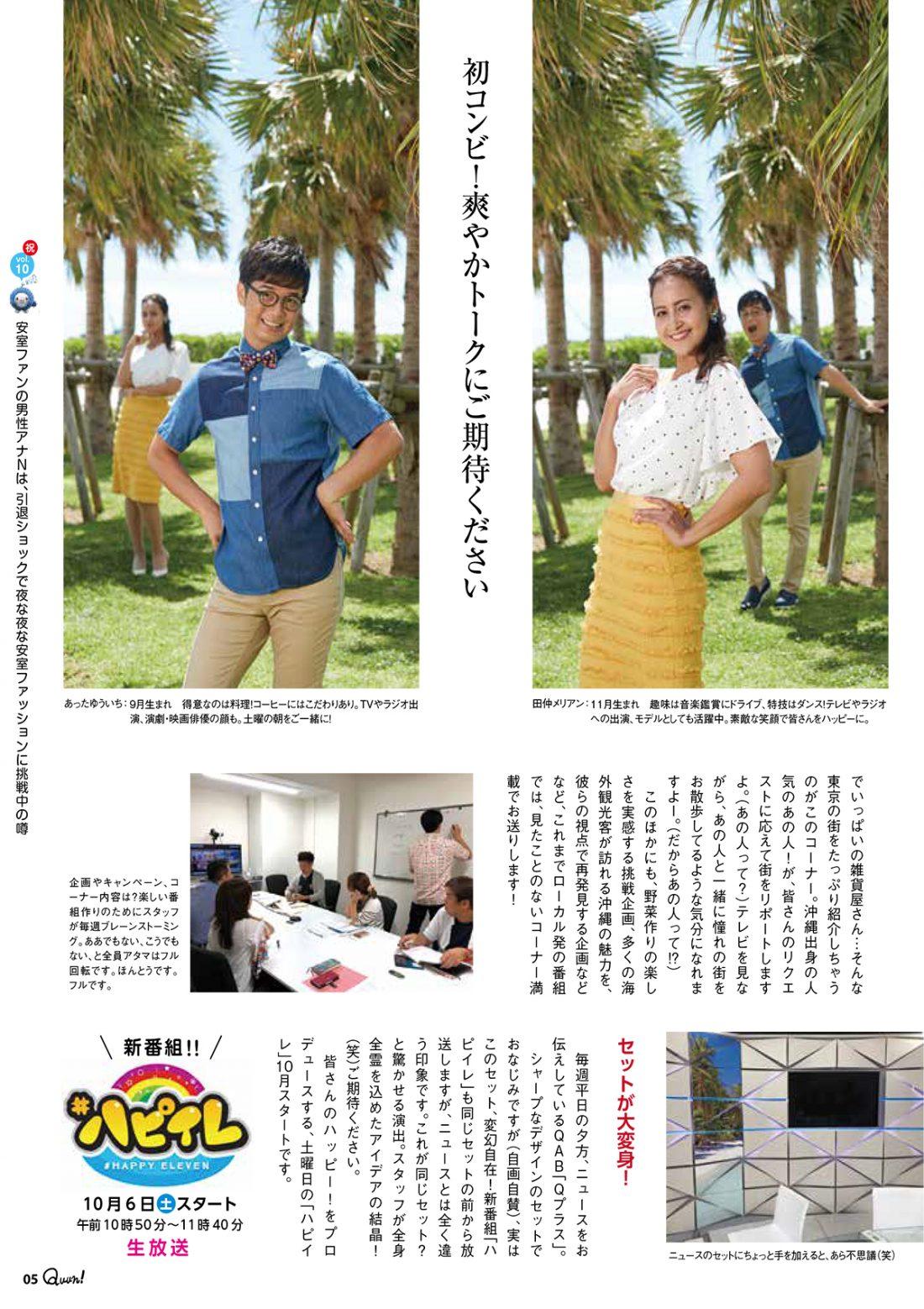 http://www.qab.co.jp/qgoro/wp-content/uploads/quun_1007-1100x1558.jpg