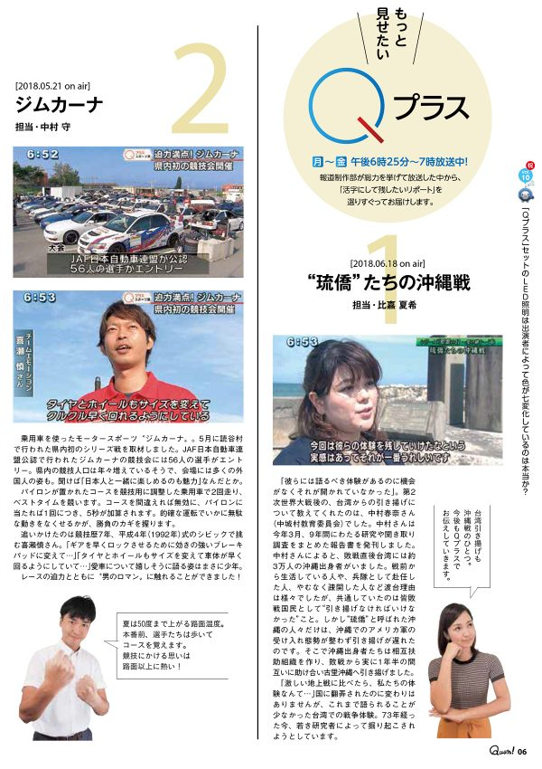 https://www.qab.co.jp/qgoro/wp-content/uploads/quun_1008-600x850.jpg