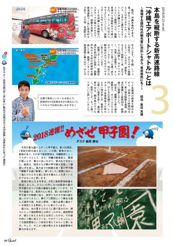 https://www.qab.co.jp/qgoro/wp-content/uploads/quun_1009-600x850.jpg