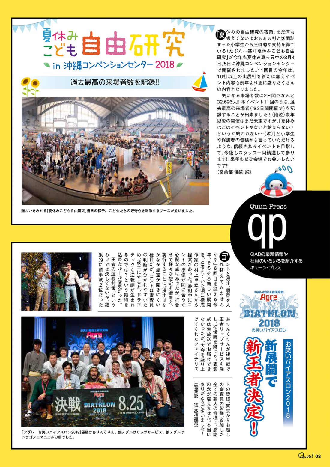 https://www.qab.co.jp/qgoro/wp-content/uploads/quun_1010-1100x1558.jpg