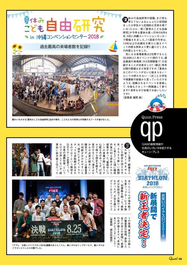 https://www.qab.co.jp/qgoro/wp-content/uploads/quun_1010-600x850.jpg