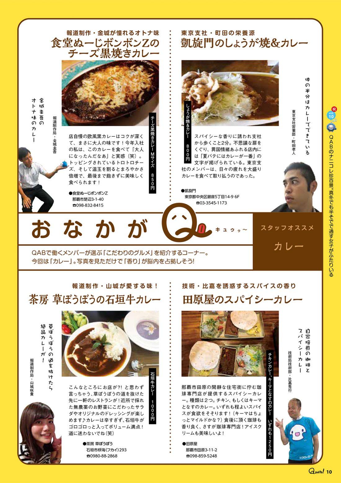 https://www.qab.co.jp/qgoro/wp-content/uploads/quun_1012-1100x1558.jpg