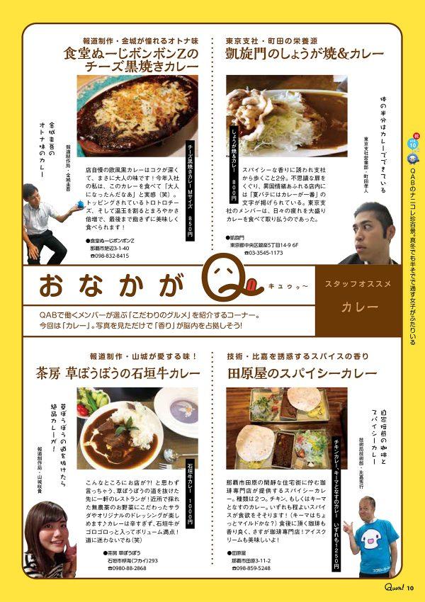 https://www.qab.co.jp/qgoro/wp-content/uploads/quun_1012-600x850.jpg