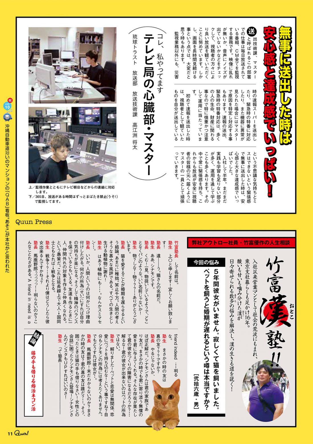 https://www.qab.co.jp/qgoro/wp-content/uploads/quun_1013-1100x1558.jpg