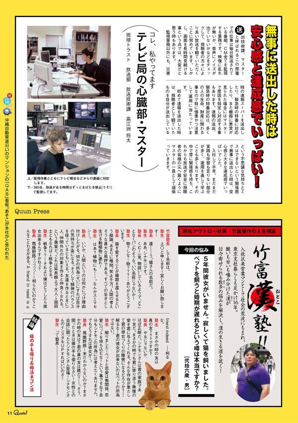 http://www.qab.co.jp/qgoro/wp-content/uploads/quun_1013-600x850.jpg