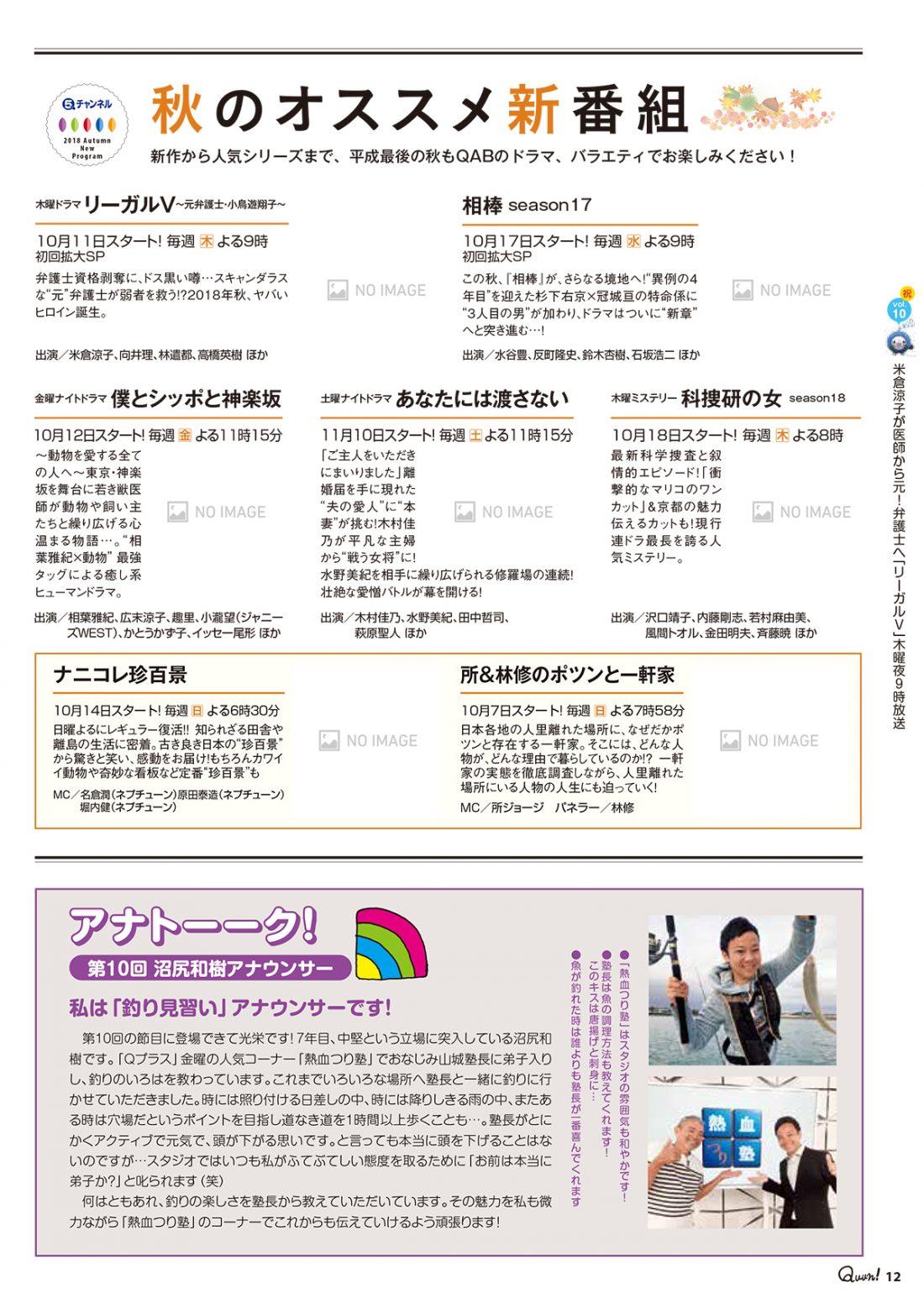 https://www.qab.co.jp/qgoro/wp-content/uploads/quun_1014-1100x1558.jpg