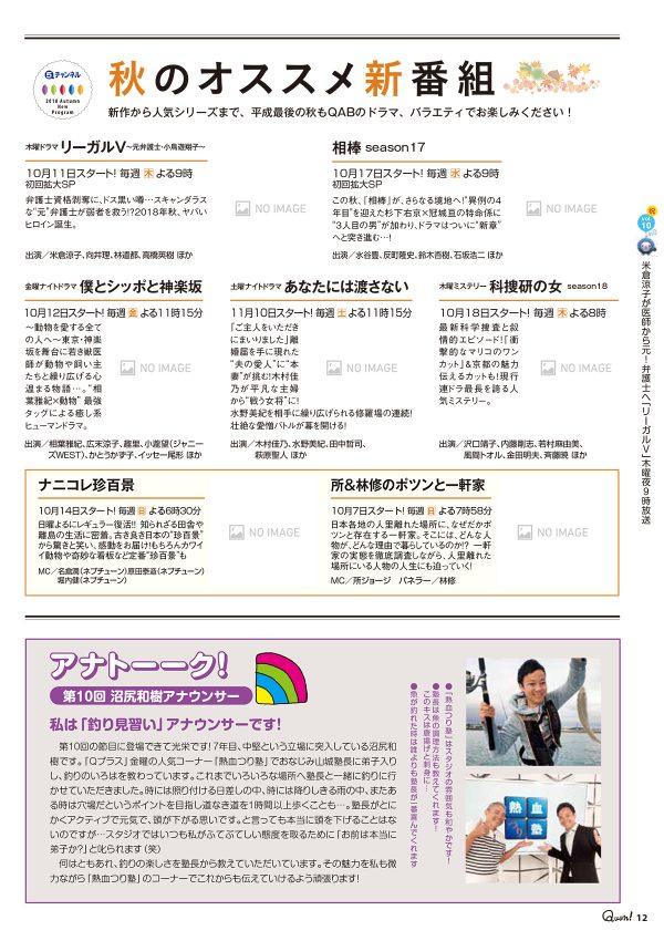 https://www.qab.co.jp/qgoro/wp-content/uploads/quun_1014-600x850.jpg