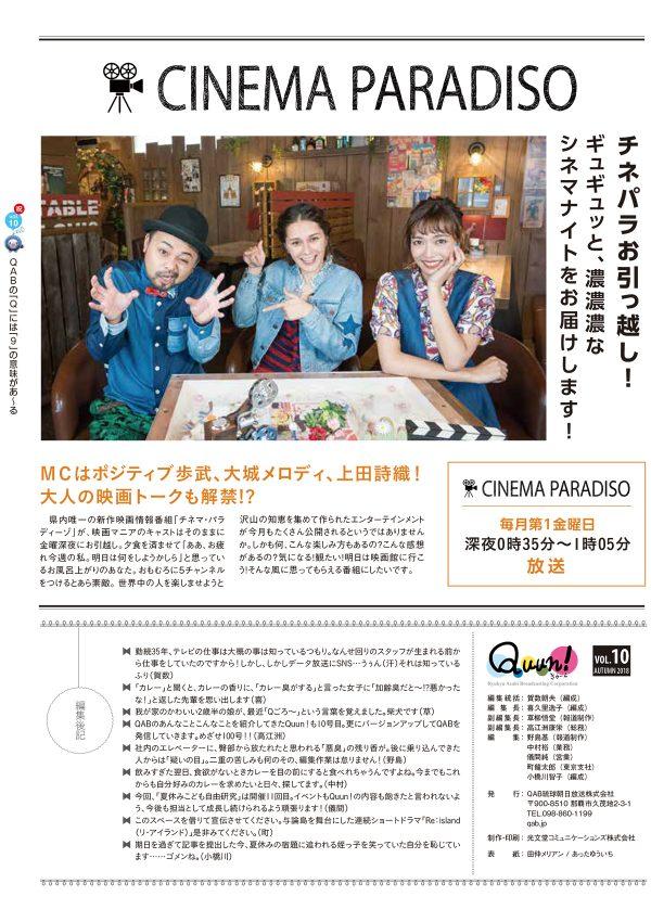 https://www.qab.co.jp/qgoro/wp-content/uploads/quun_1015-600x850.jpg