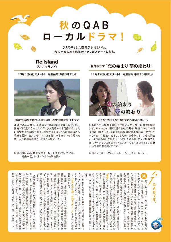 https://www.qab.co.jp/qgoro/wp-content/uploads/quun_1017-600x850.jpg