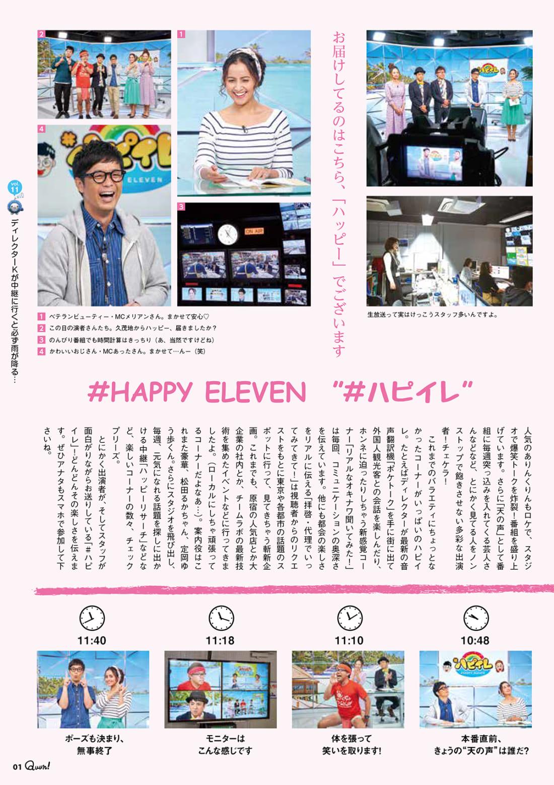 https://www.qab.co.jp/qgoro/wp-content/uploads/quun_1103-1100x1558.jpg