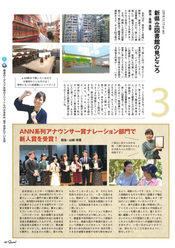 https://www.qab.co.jp/qgoro/wp-content/uploads/quun_1109-600x850.jpg