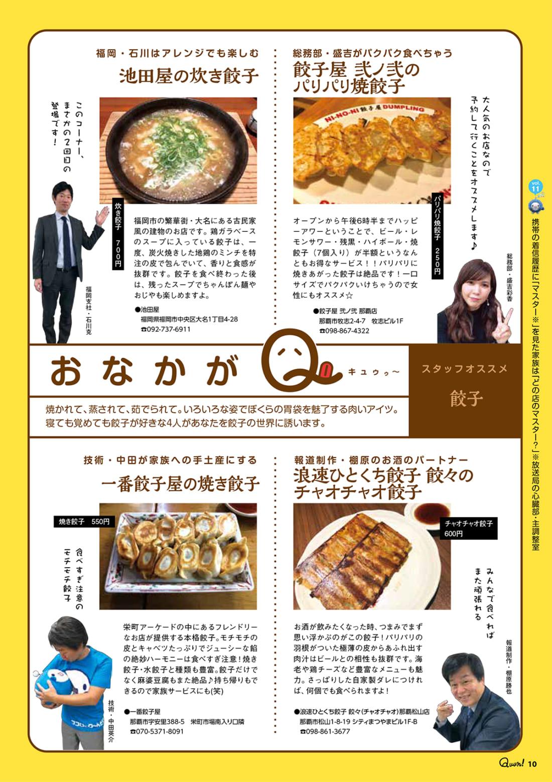 https://www.qab.co.jp/qgoro/wp-content/uploads/quun_1112-1100x1558.jpg