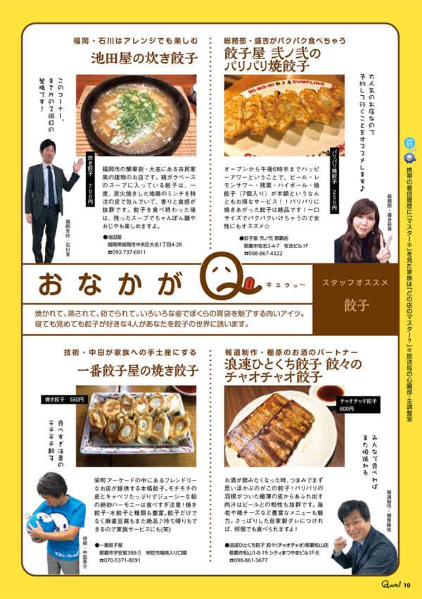 https://www.qab.co.jp/qgoro/wp-content/uploads/quun_1112-600x850.jpg
