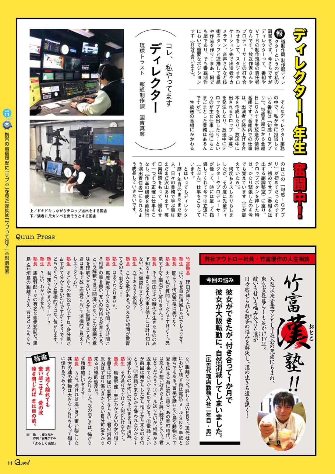 https://www.qab.co.jp/qgoro/wp-content/uploads/quun_1113-1100x1558.jpg