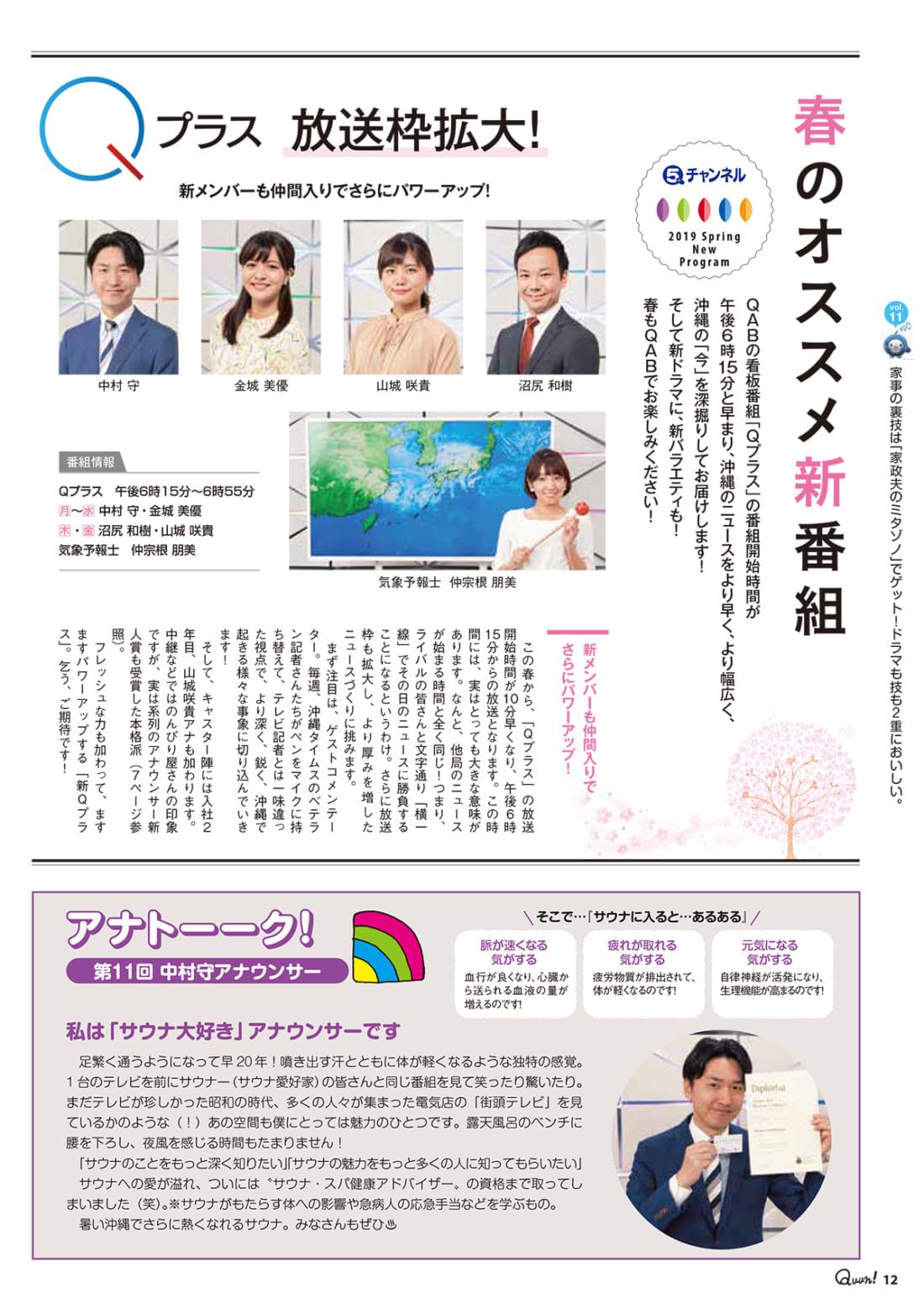 https://www.qab.co.jp/qgoro/wp-content/uploads/quun_1114-1100x1558.jpg
