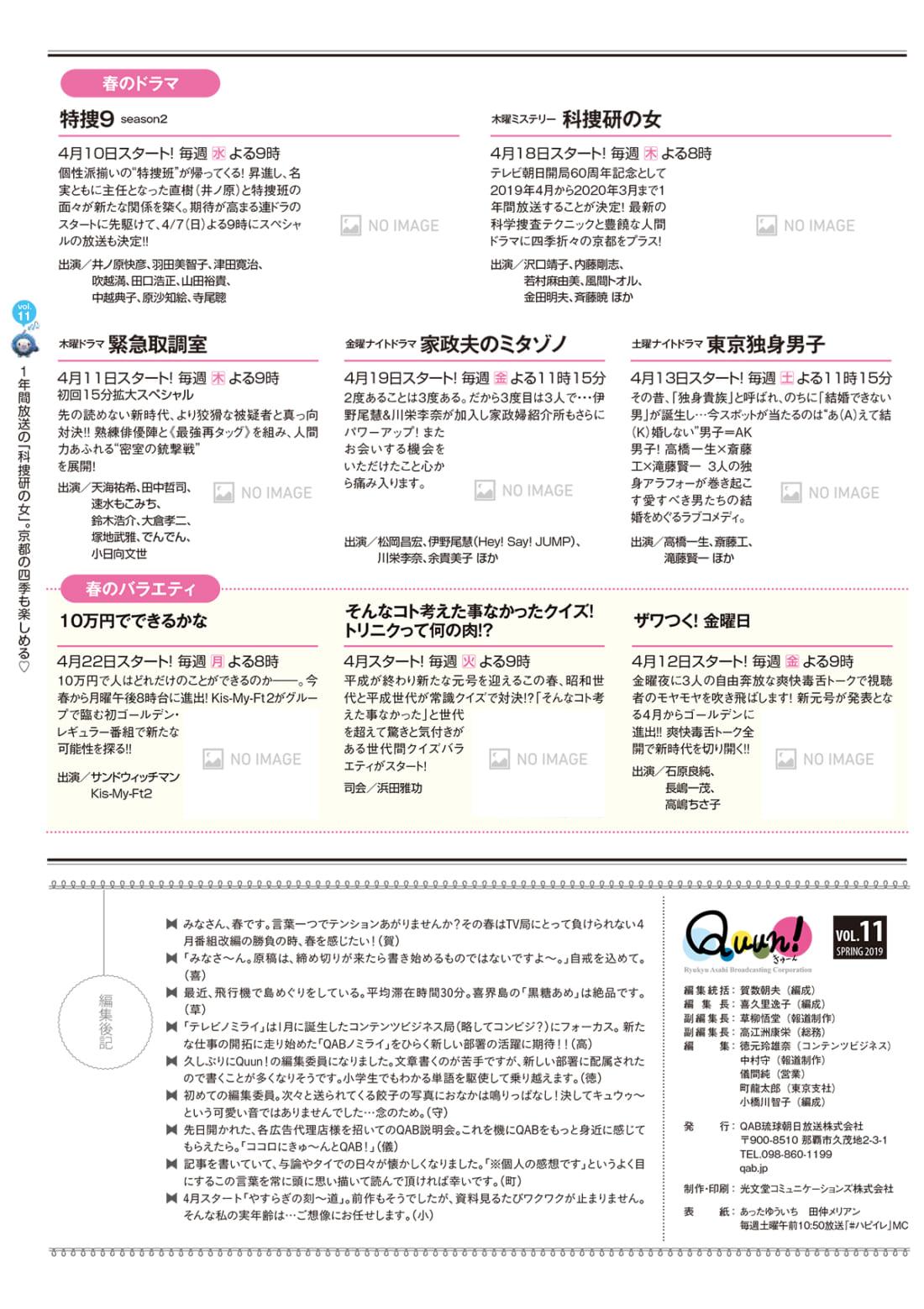 https://www.qab.co.jp/qgoro/wp-content/uploads/quun_1115-1100x1558.jpg