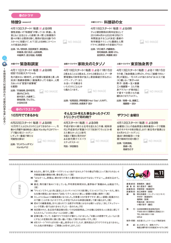 https://www.qab.co.jp/qgoro/wp-content/uploads/quun_1115-600x850.jpg