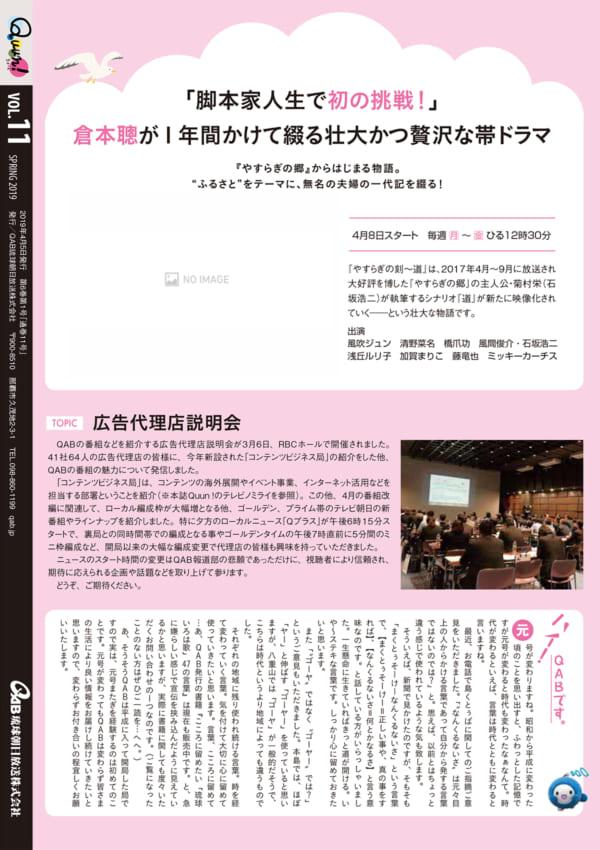 https://www.qab.co.jp/qgoro/wp-content/uploads/quun_1116-600x850.jpg