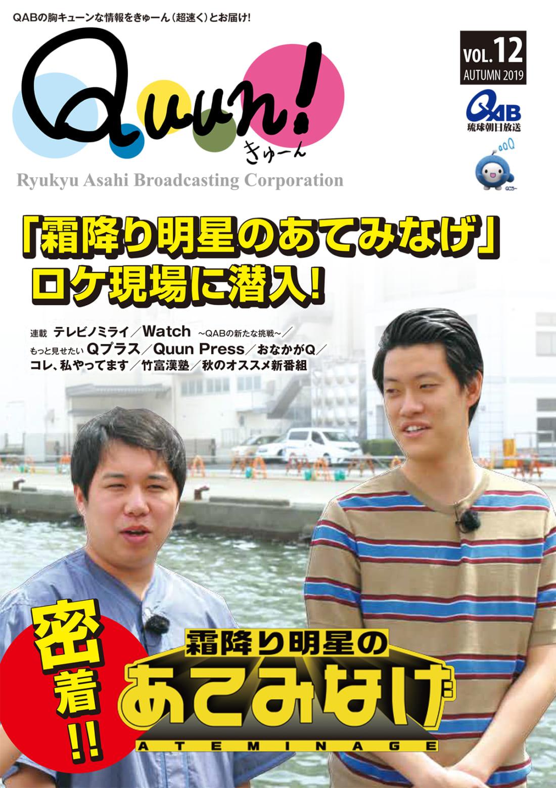 https://www.qab.co.jp/qgoro/wp-content/uploads/quun_1201-1100x1558.jpg