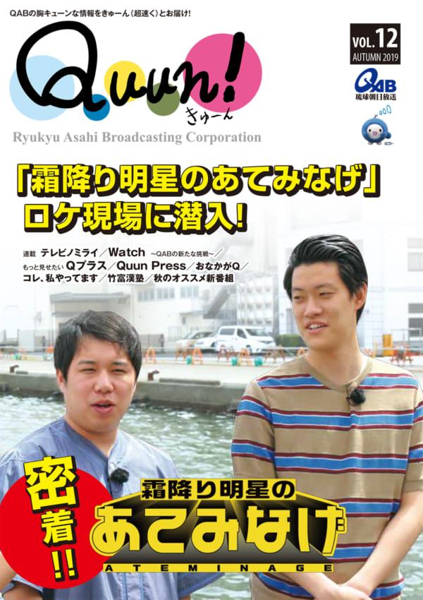 https://www.qab.co.jp/qgoro/wp-content/uploads/quun_1201-600x850.jpg