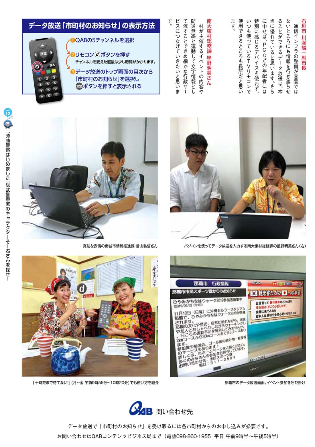 https://www.qab.co.jp/qgoro/wp-content/uploads/quun_1205-1100x1558.jpg
