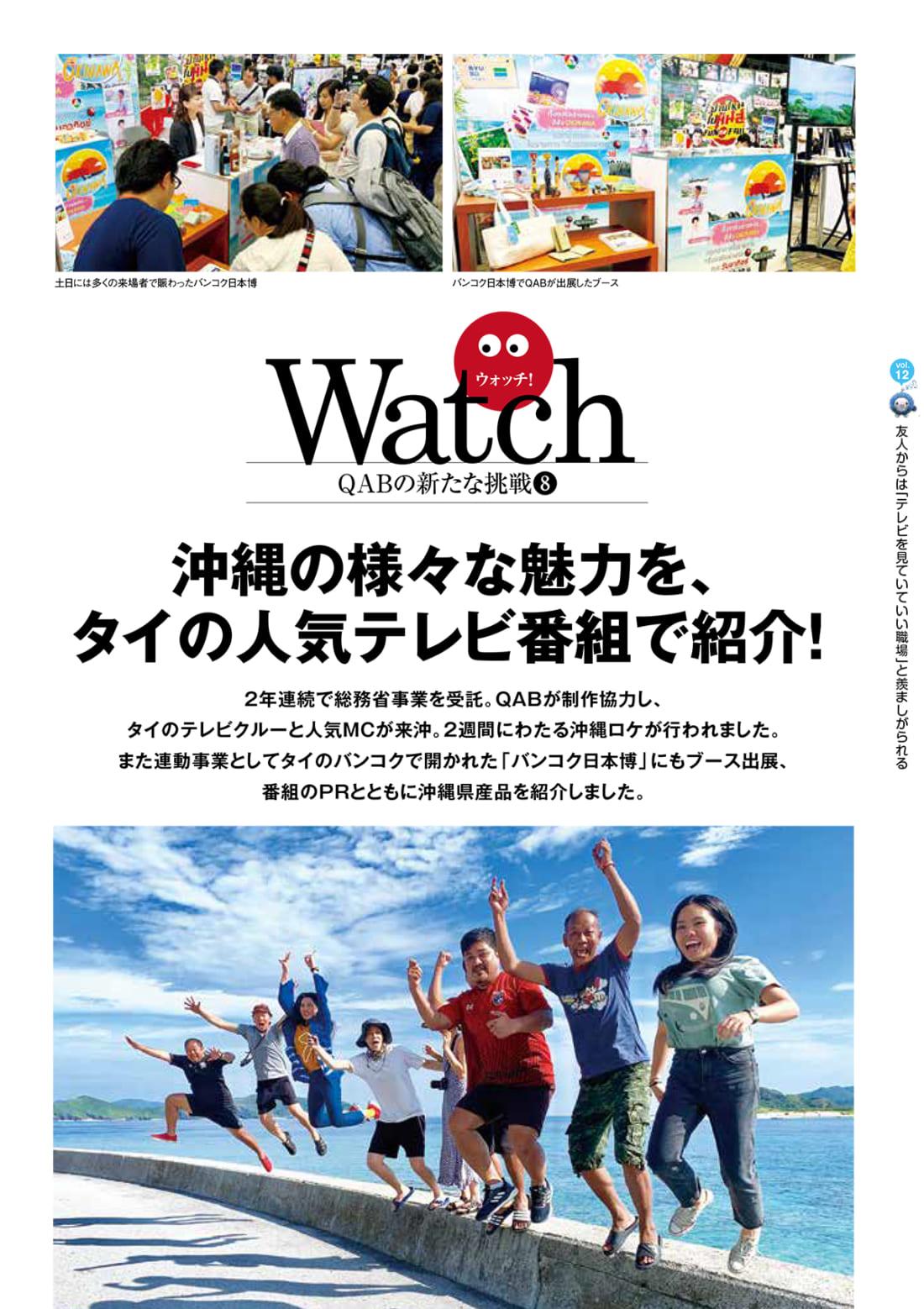 https://www.qab.co.jp/qgoro/wp-content/uploads/quun_1206-1100x1558.jpg