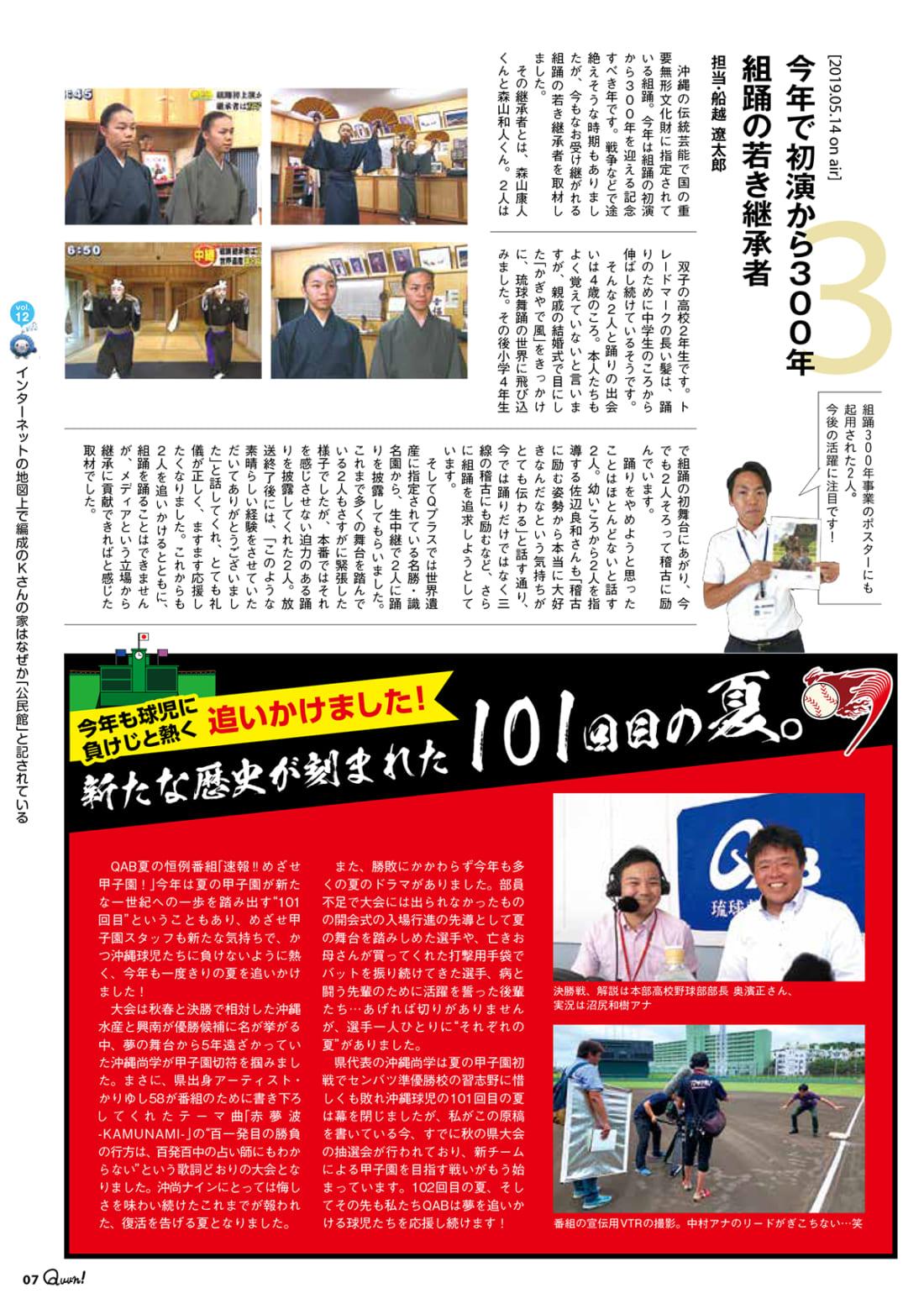 https://www.qab.co.jp/qgoro/wp-content/uploads/quun_1209-1100x1558.jpg