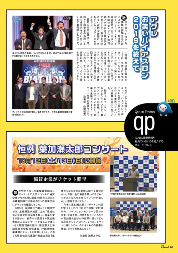 https://www.qab.co.jp/qgoro/wp-content/uploads/quun_1210-600x850.jpg