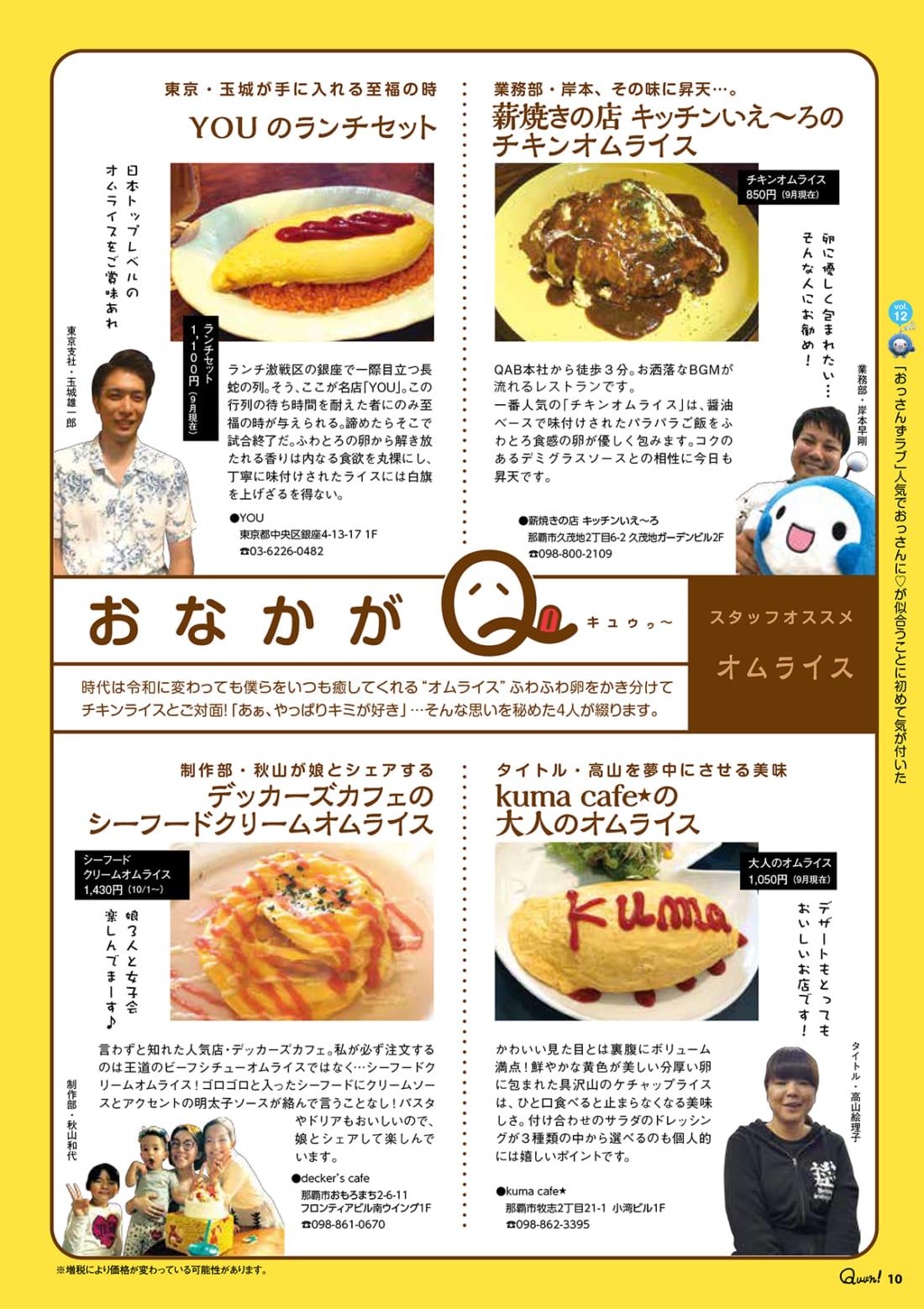 https://www.qab.co.jp/qgoro/wp-content/uploads/quun_1212-1100x1558.jpg