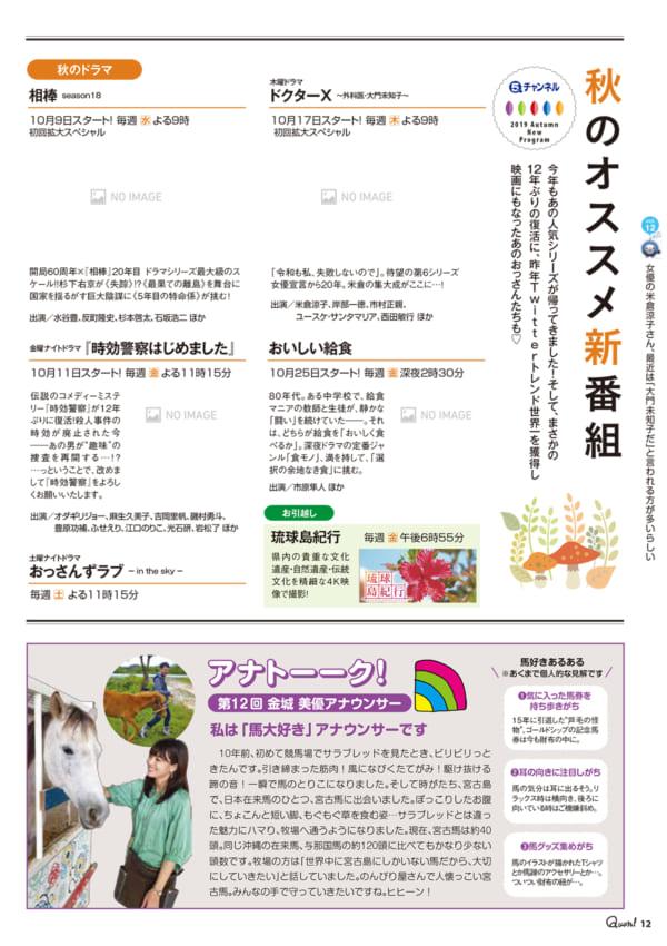 https://www.qab.co.jp/qgoro/wp-content/uploads/quun_1214-600x850.jpg