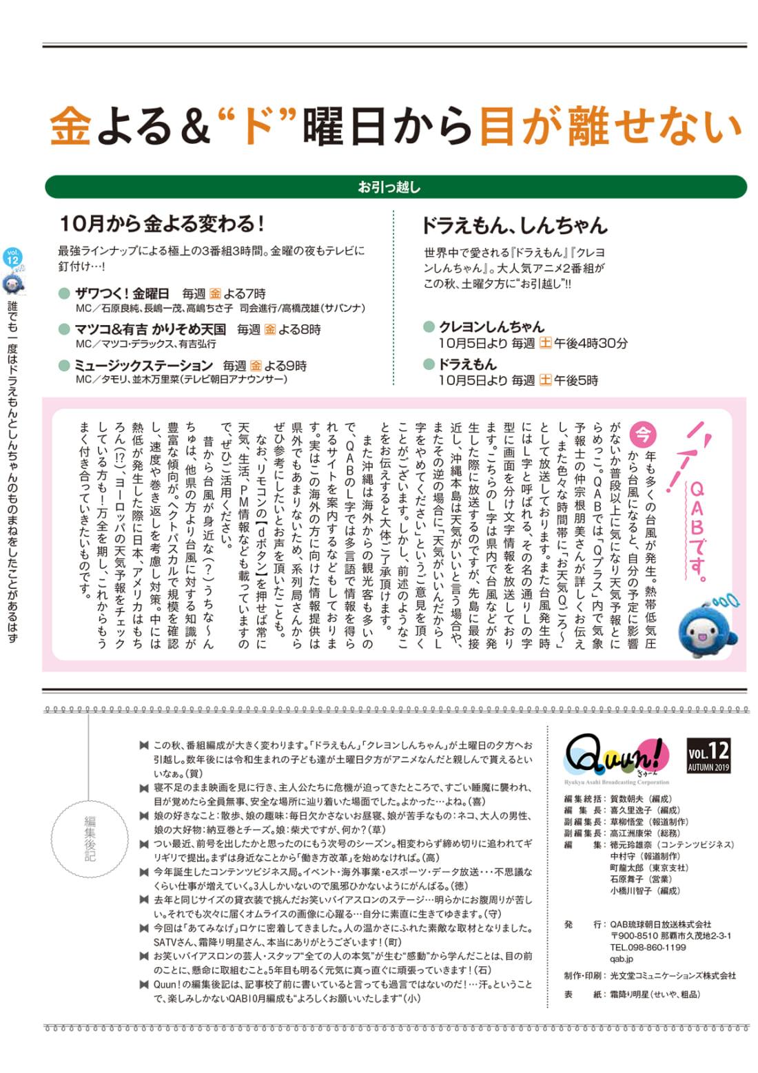 https://www.qab.co.jp/qgoro/wp-content/uploads/quun_1215-1100x1558.jpg