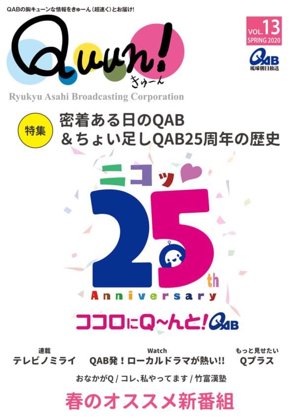 https://www.qab.co.jp/qgoro/wp-content/uploads/quun_1301-600x850.jpg