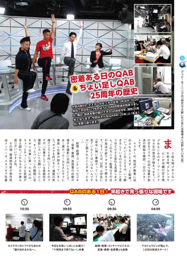 https://www.qab.co.jp/qgoro/wp-content/uploads/quun_1302-600x850.jpg