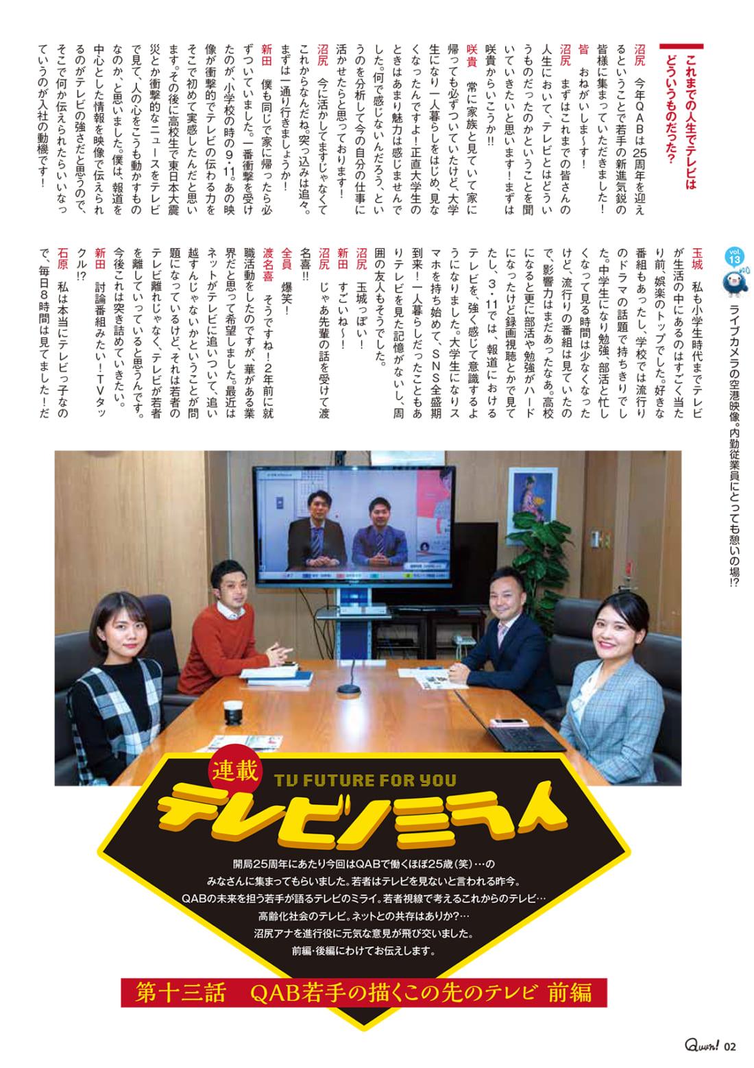 https://www.qab.co.jp/qgoro/wp-content/uploads/quun_1304-1100x1558.jpg