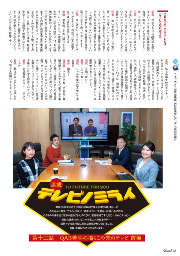 https://www.qab.co.jp/qgoro/wp-content/uploads/quun_1304-600x850.jpg