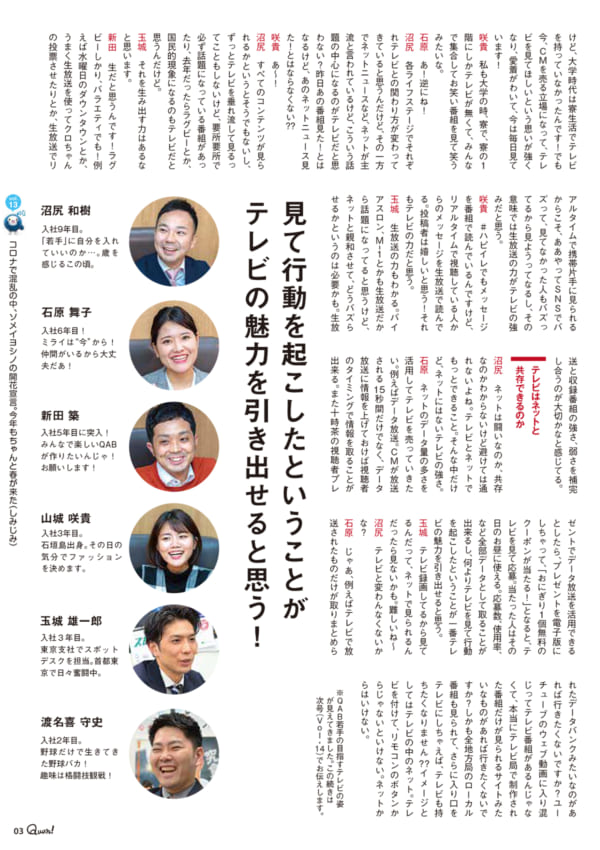 https://www.qab.co.jp/qgoro/wp-content/uploads/quun_1305-600x850.jpg