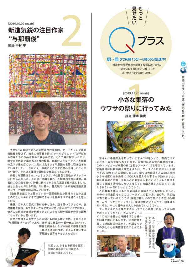 https://www.qab.co.jp/qgoro/wp-content/uploads/quun_1306-600x850.jpg