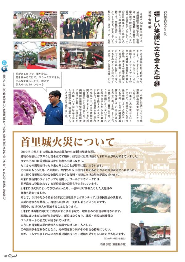 https://www.qab.co.jp/qgoro/wp-content/uploads/quun_1307-600x850.jpg