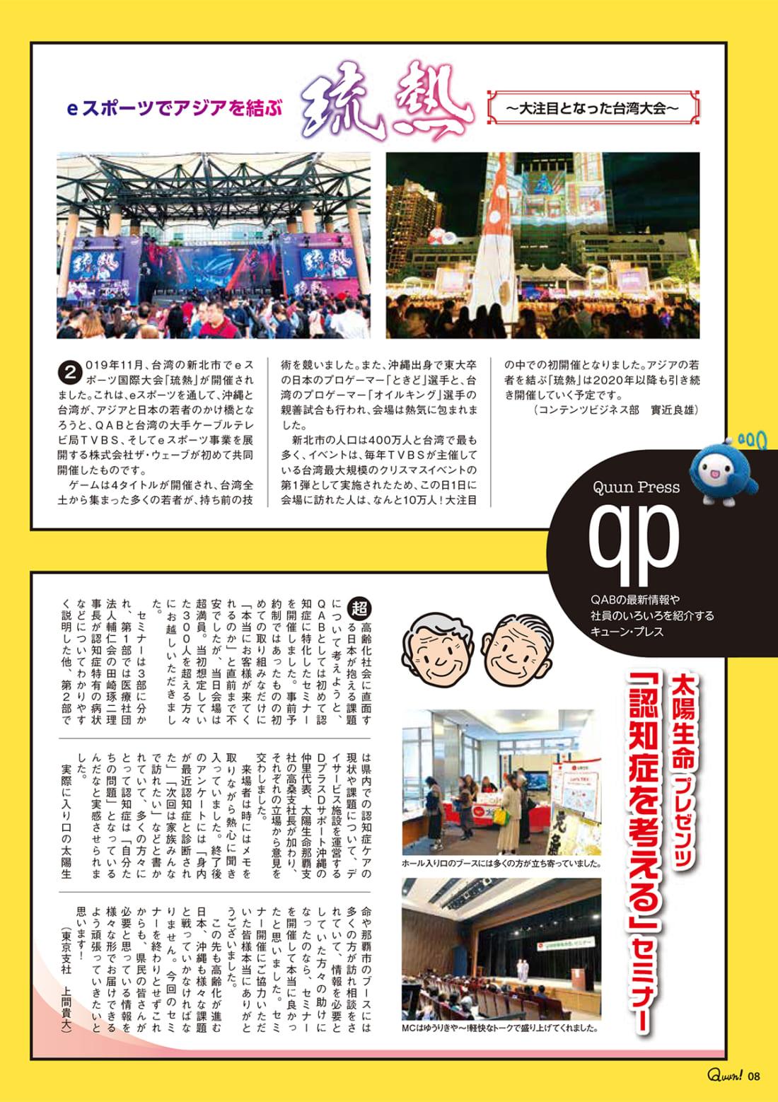 https://www.qab.co.jp/qgoro/wp-content/uploads/quun_1308-1100x1558.jpg