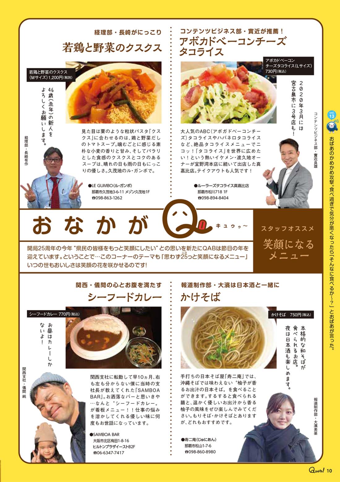 https://www.qab.co.jp/qgoro/wp-content/uploads/quun_1310-1100x1558.jpg