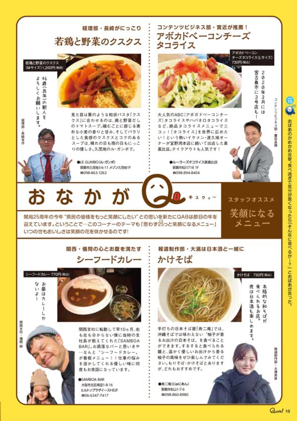 https://www.qab.co.jp/qgoro/wp-content/uploads/quun_1310-600x850.jpg