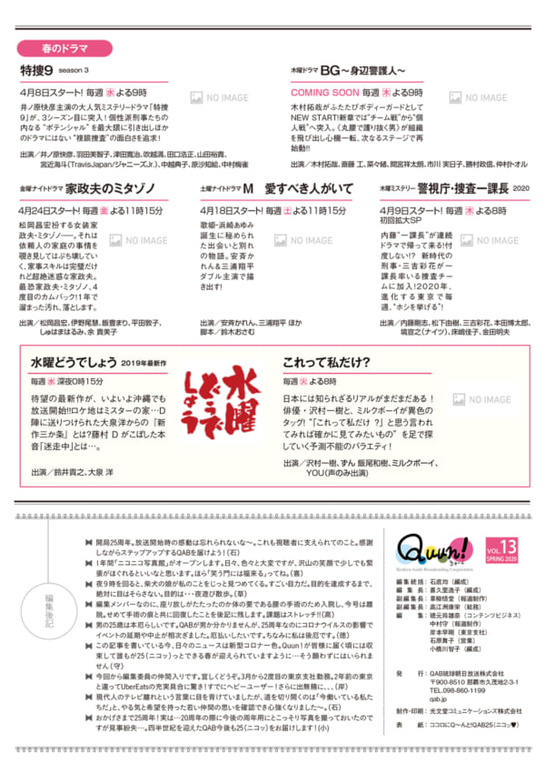 https://www.qab.co.jp/qgoro/wp-content/uploads/quun_1313-600x850.jpg